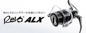 ALX_Banner4