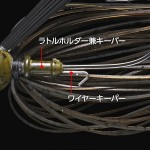 ワイヤーキーパー&ラトルホルダー兼キーパー