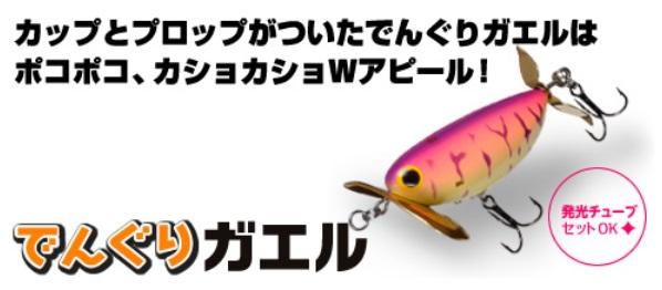 でんぐりガエル 001