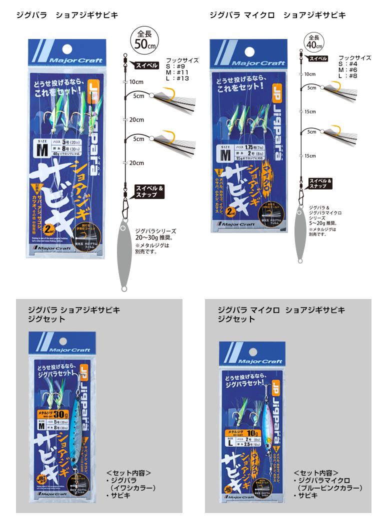 JPshorejigi-sabiki-2