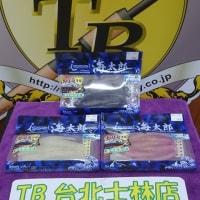 海太郎 カタクチワーム 4.5in 太刀魚仕様